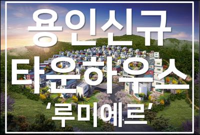 용인타운하우스 '루미에르' 4차 신규분양