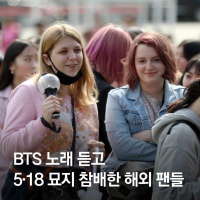 BTS 노래 듣고 5·18 묘지 참배한 해외 팬들