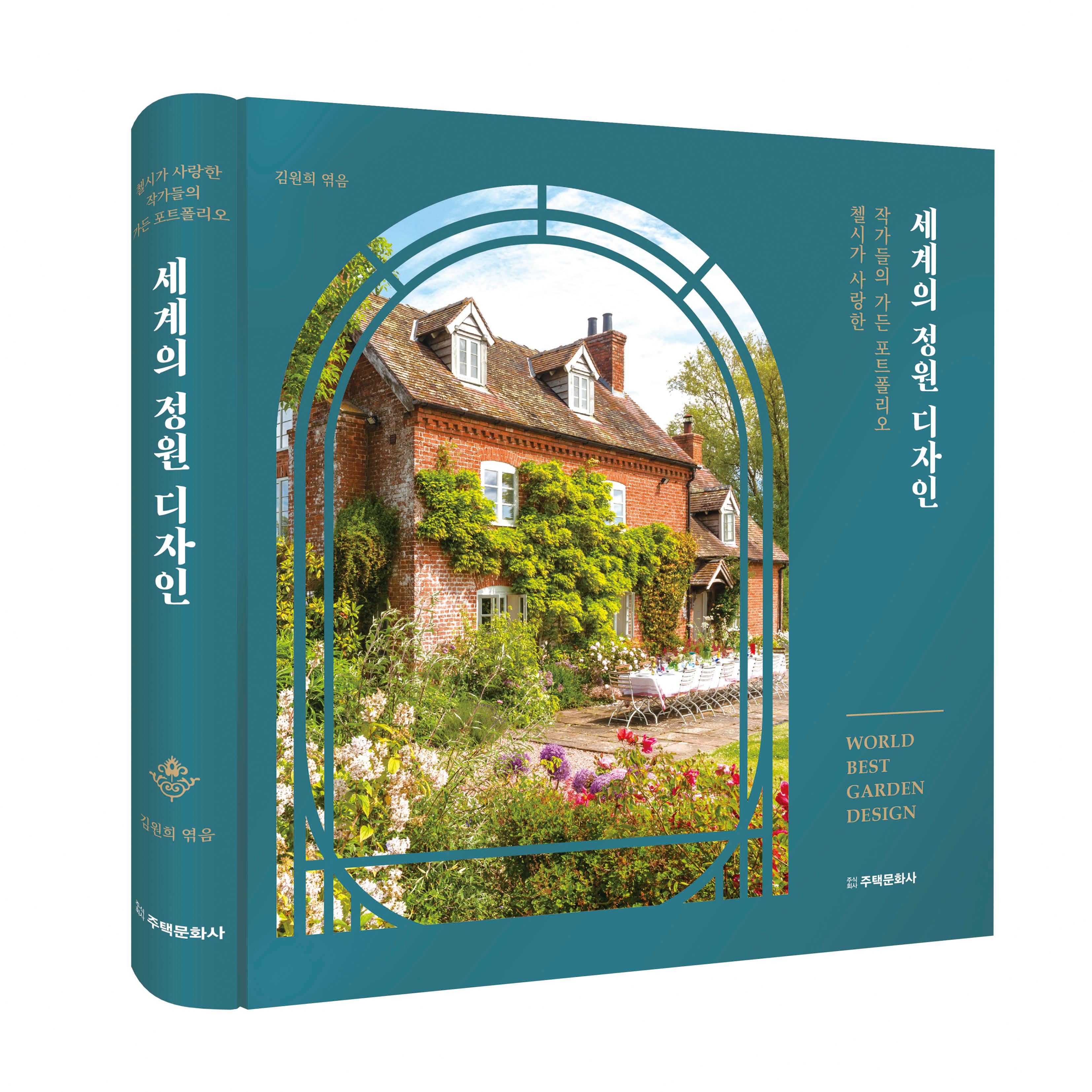 6월의 세미나 개최_세계의 정원 디자인 / 상가주택 건축주 바이블