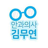 안과의사 김무연님의 프로필 사진