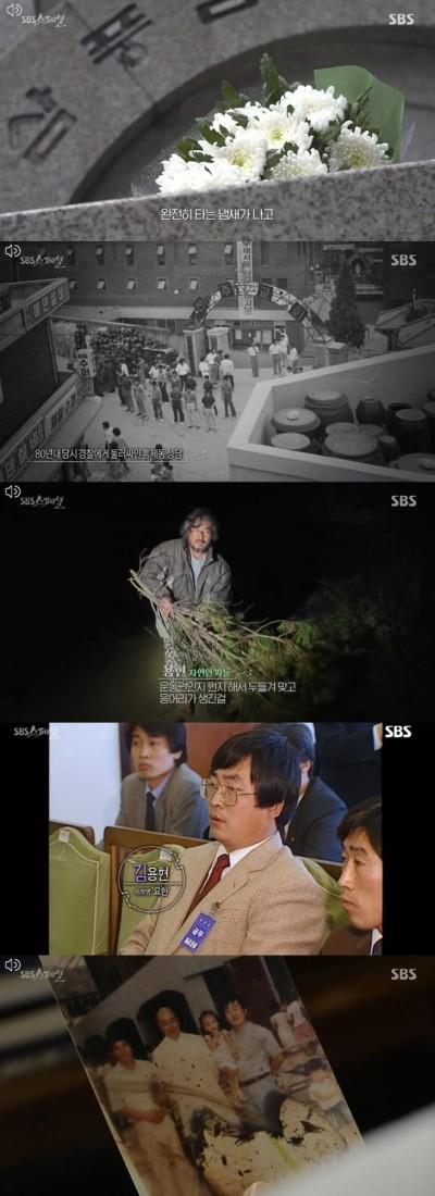 'SBS 스페셜' 자연인 김씨돌 아저씨의 또 다른 이름 요한·용현…청와대 국민청원까지 등장