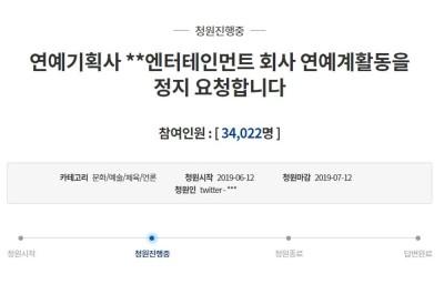 [이슈종합] YG엔터테인먼트 활동중지 청원 3만명 돌파, 양현석 '성접대 의혹' 조사