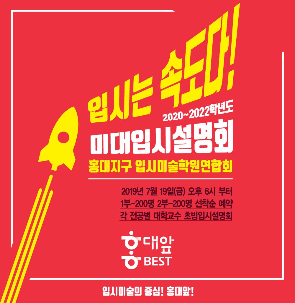 홍대미술학원 2021~2020 미대입시설명회 - 홍대지구미술학원연합회 -미대입시닷컴 주관