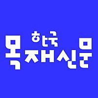 한국목재신문님의 프로필 사진