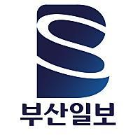 부산일보님의 프로필 사진