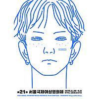 서울국제여성영화제님의 프로필 사진