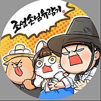 조선손님유람기님의 프로필 사진