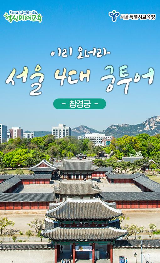 서울 4대 궁투어  -창경궁-