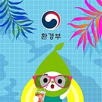 환경부 공식 포스트님의 프로필 사진