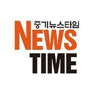 중기뉴스타임님의 프로필 사진