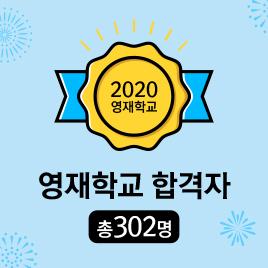 [CMS에듀] 2020학년도 영재학교  합격자 302명