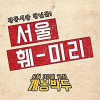 서울훼미리님의 프로필 사진