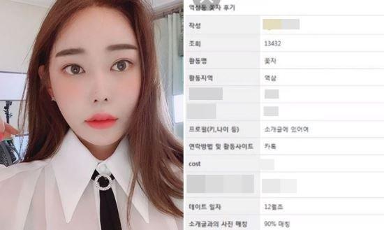 꽃자 사과방송에서도 거짓말 정배우 추가 의혹 제기 네이버 포스트