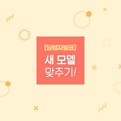 [당첨자발표] 모델맞추기 이벤트 - 정답공개