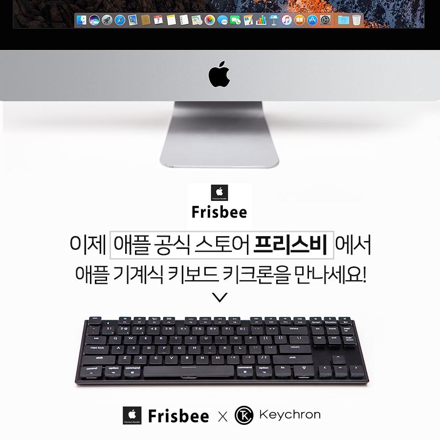 이제 키크론 K1을 애플 공식 스토어 프리스비에서 만나보세요!