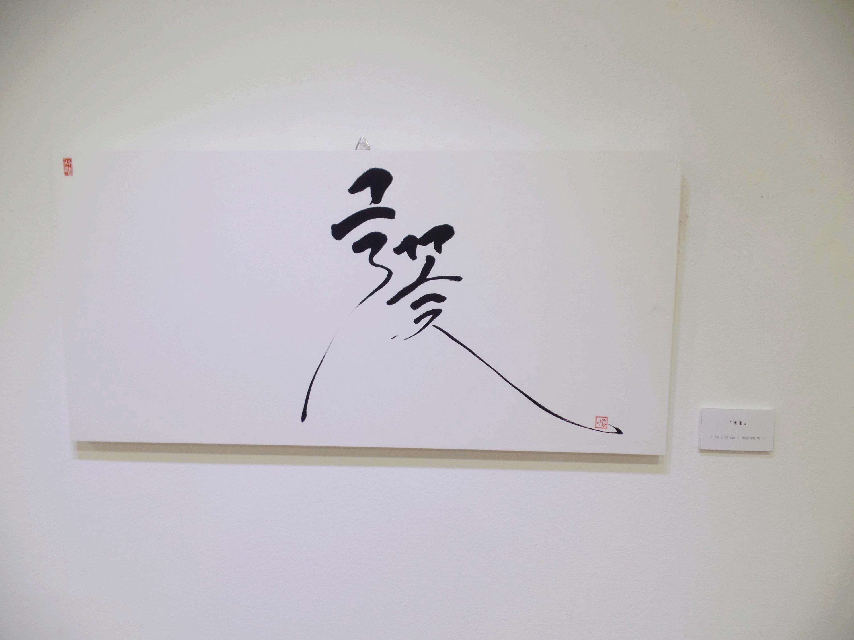 예랑서예 개인전 '글 꽃' 관람 후기, 연정갤러리