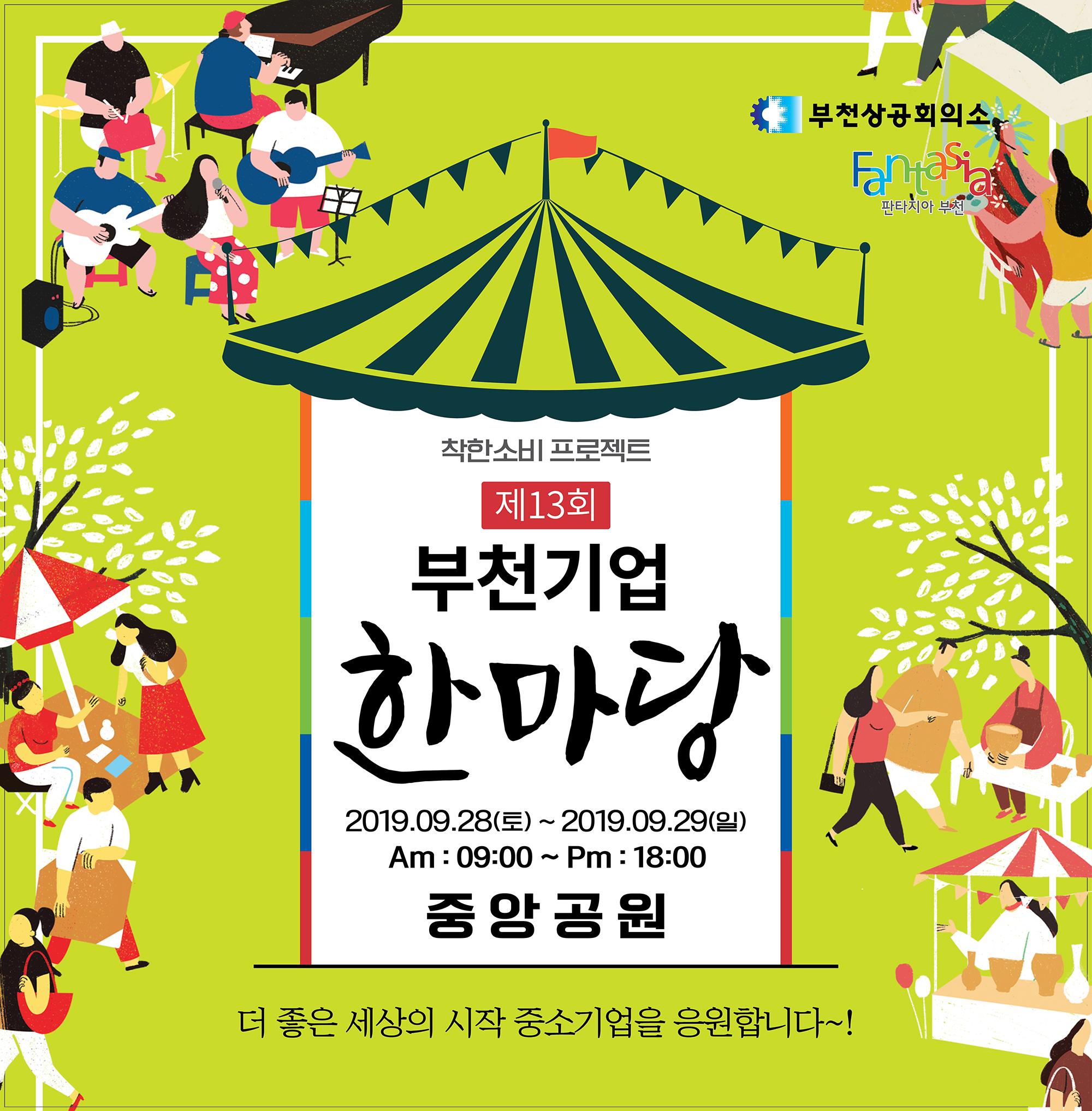 제13회 부천기업한마당 (9.28~29. 중앙공원)