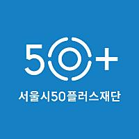 서울시50플러스재단님의 프로필 사진