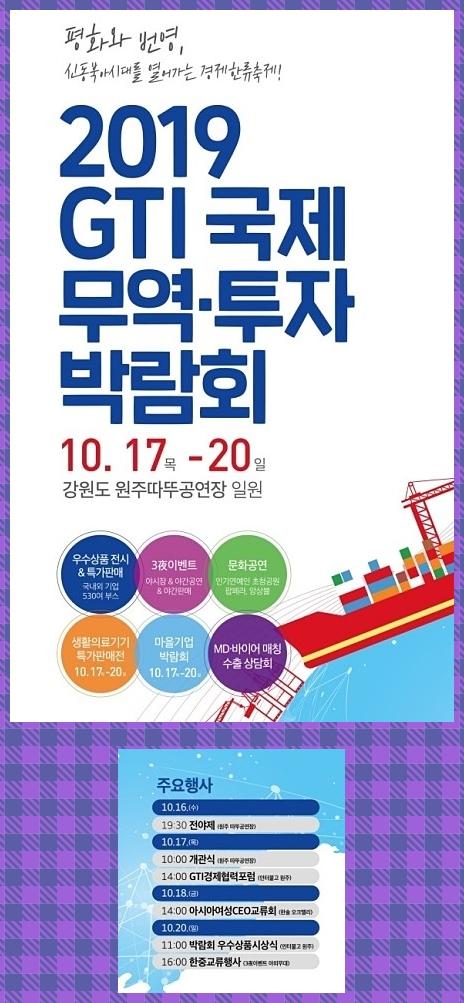 강원도 박람회 2019 GTI국제 무역 투자 박람회 (원주)