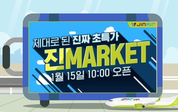 진에어 진마켓 전야제 일년에 두번 열리는 초특가 항공권 프로모션 JIN AIR