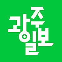 광주일보님의 프로필 사진
