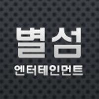 별섬 엔터테인먼트님의 프로필 사진