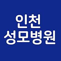 인천성모병원님의 프로필 사진