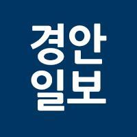 경안일보님의 프로필 사진