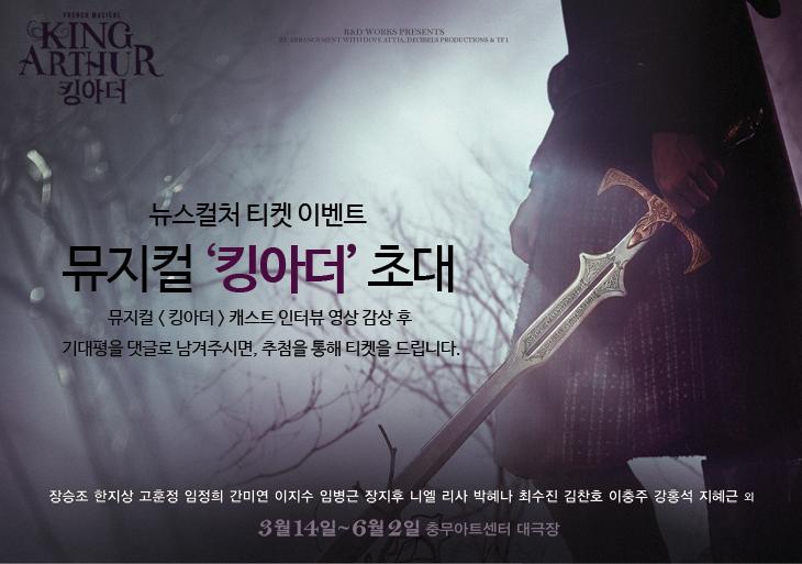 [뉴스컬처 이벤트] 뮤지컬 '킹아더'에 초대합니다