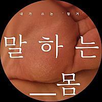 말하는 몸님의 프로필 사진