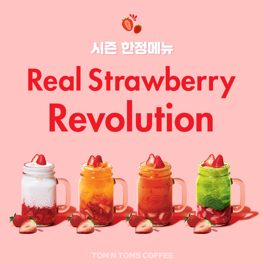 탐앤탐스 신메뉴 리얼 스트로베리  레볼루션 4종 출시!
