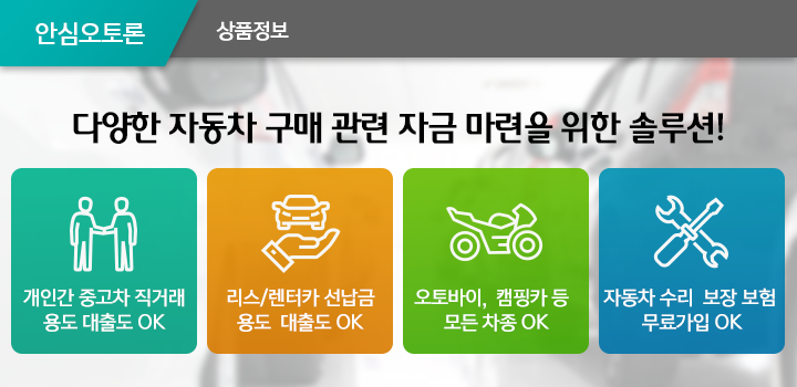 IMG_안심오토론_01.png
