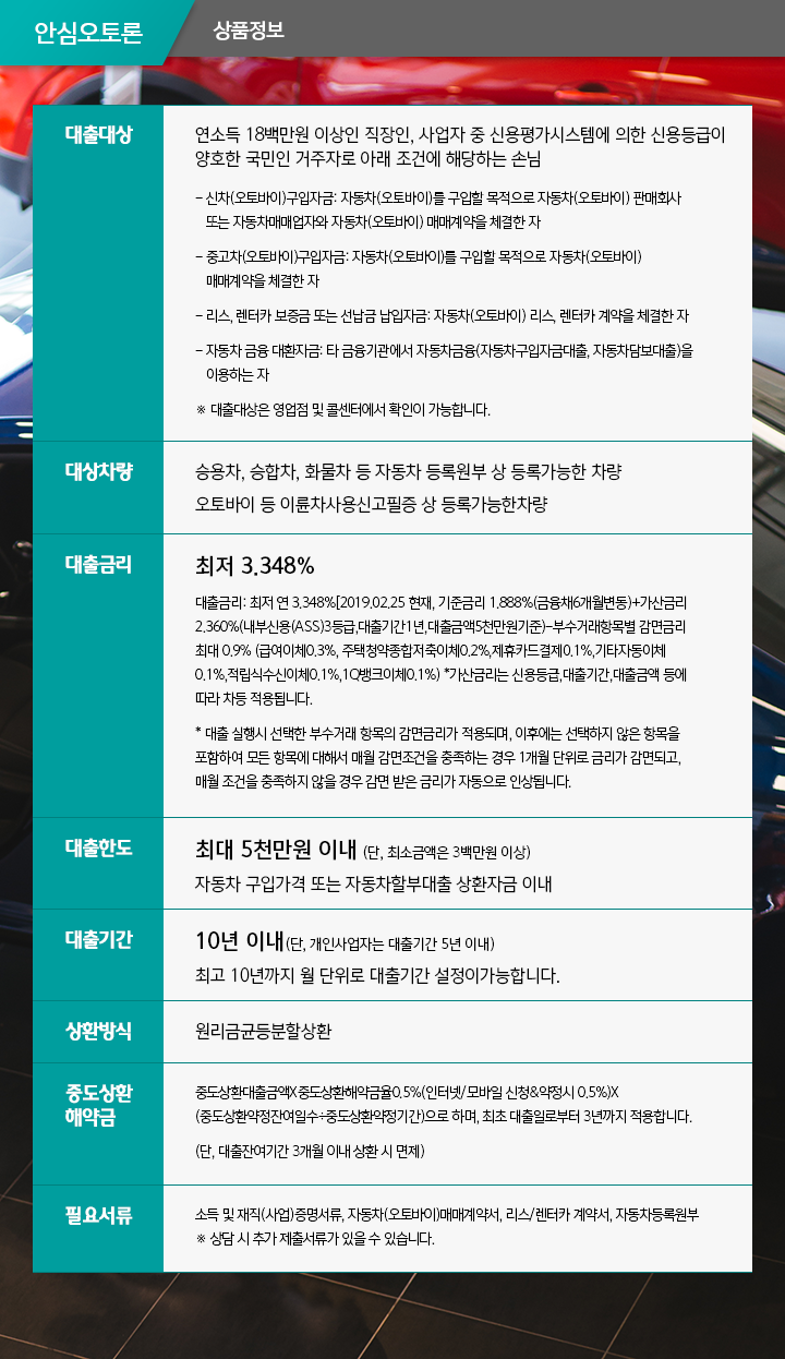 안심오토론_상품소개.png