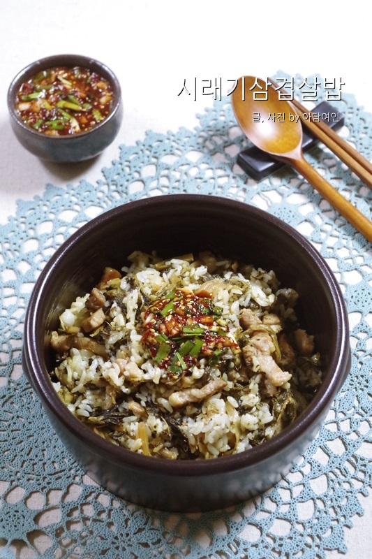 시래기삼겹살밥