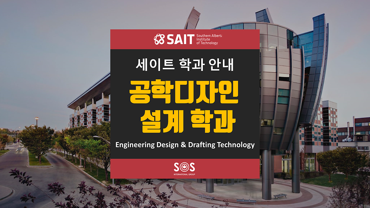 캘거리 Sait Engineering Design Drafting Technology 네이버 포스트