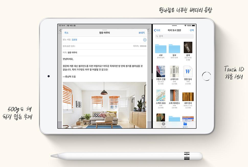 애플 신형 아이패드 에어 아이패드 미니 발표 아이패드 프로와 차이는?