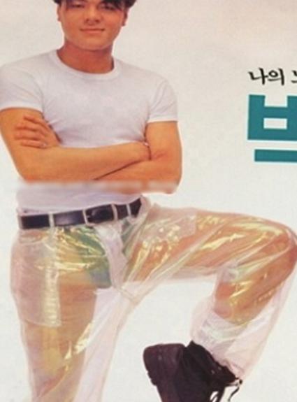 박진영비닐바지.png