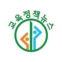 교육정책뉴스님의 프로필 사진