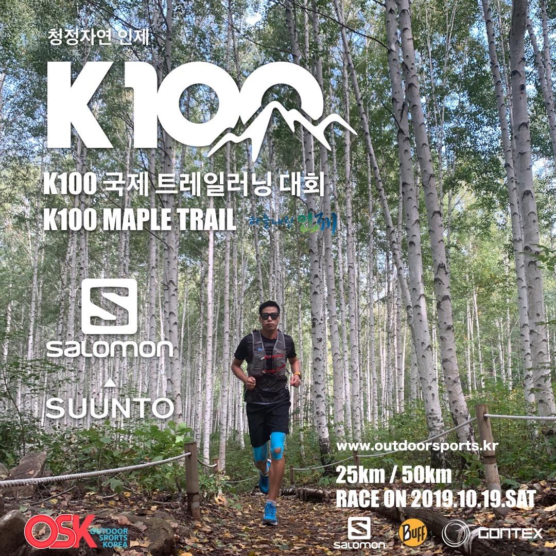 25초, 50초를 잡아라. K100 국제 트레일러닝 대회