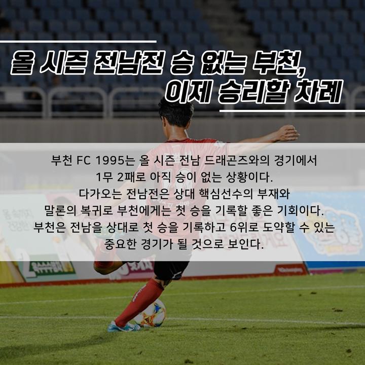 전남전_승_없는_부천.png