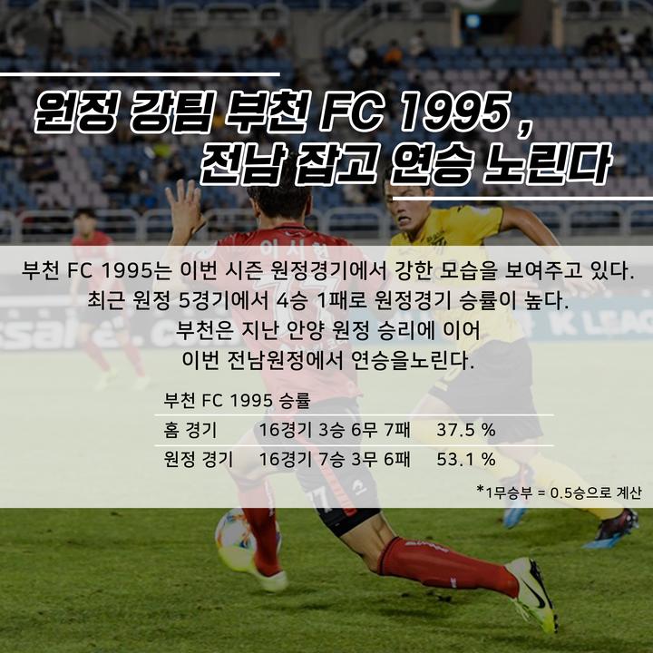 원정강팀_부천_수정본.png