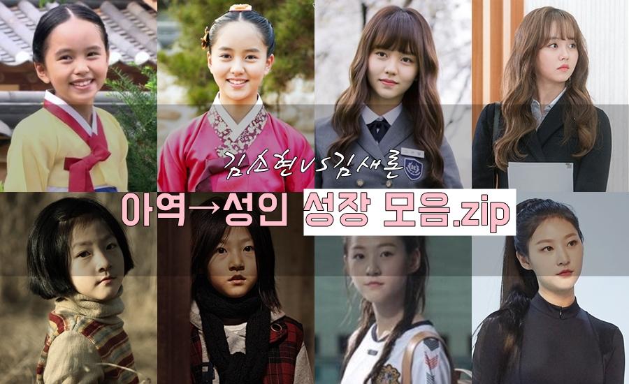 """""""정변의 정석"""" 김소현VS김새론, 아역→성인 성장 모음.zip"""
