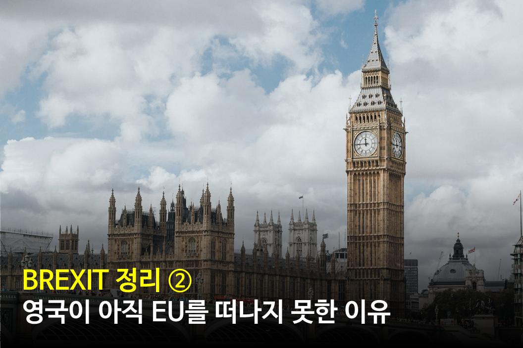 [Brexit 정리] ② 영국이 아직 EU를 떠나지 못한 이유 top 2