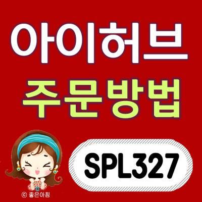 2020년 (3/4~3/31 최신판 할인쿠폰) 아이허브 코리아 주문방법, 주소입력
