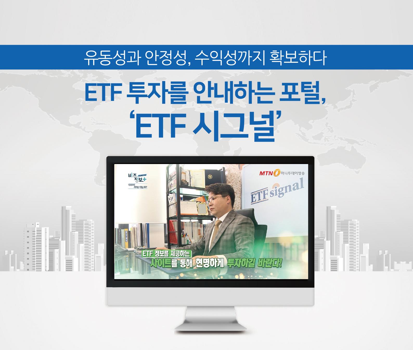 ETF 투자를 안내하는 포털, 'ETF 시그널'