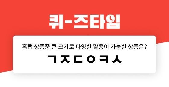 박나래 기절이불 1+1, 버즈빌 퀴즈타임 오전 8시 'ㄱㅈㄷㅇㅋㅅ' 정답 공개