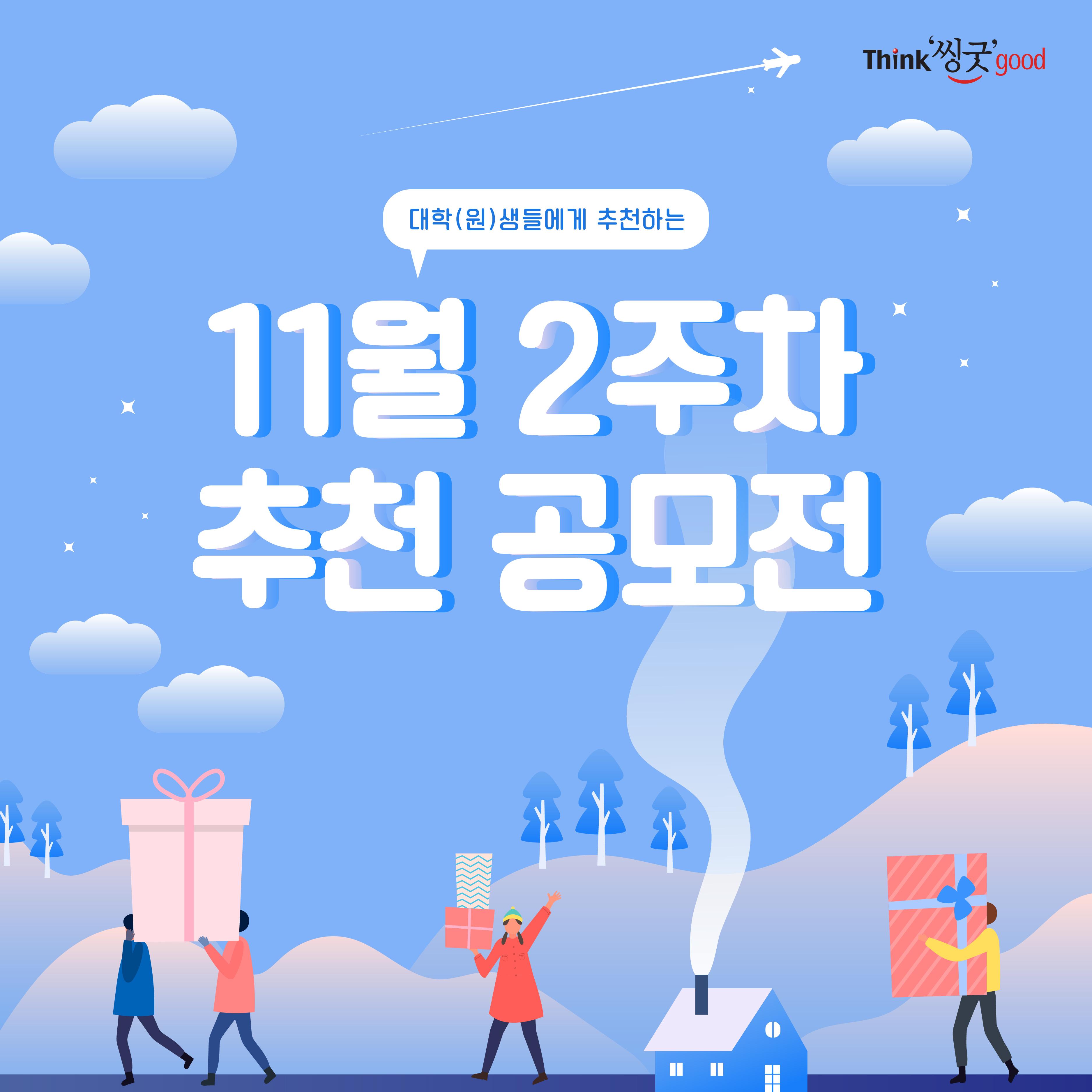11월 2주차 공모전 : 대학(원)생들에게 추천하는 공모전 모음!