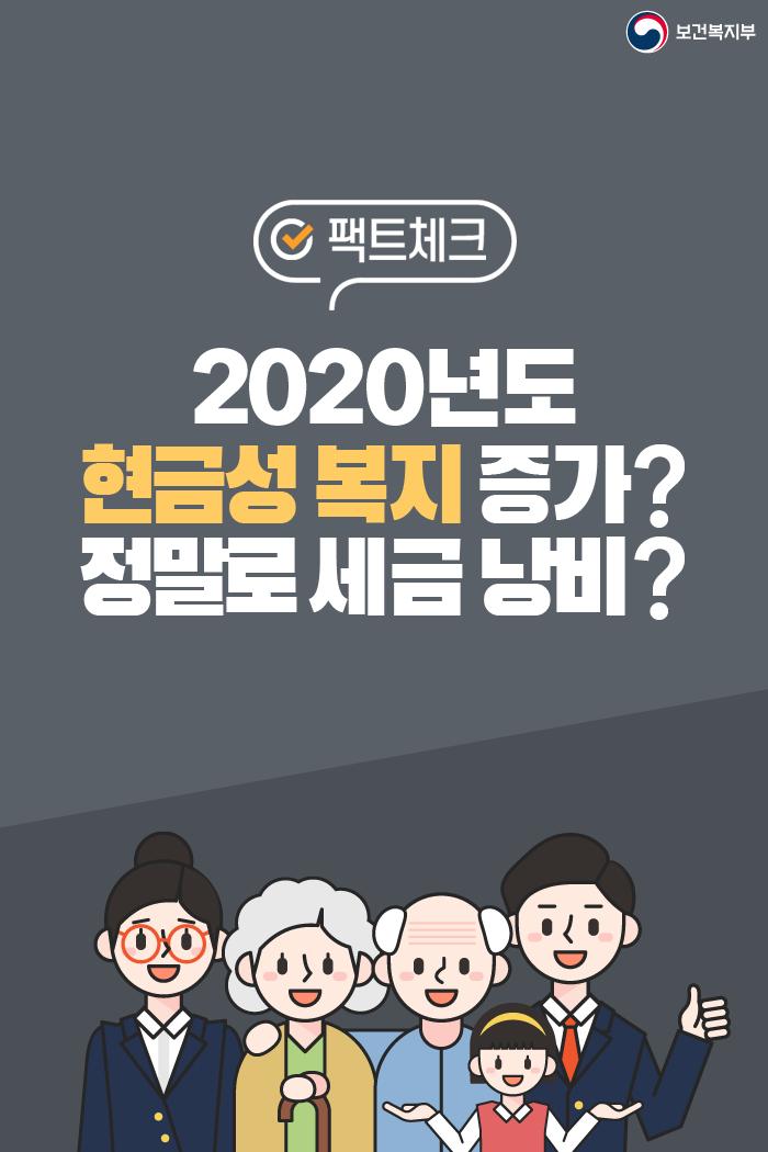 """팩트체크! """"2020년도 현금성 복지 증가?, 정말로 세금 낭비!?"""""""