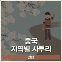 [고급중국어회화] 중국의 지역별 사투리로 인사하기!