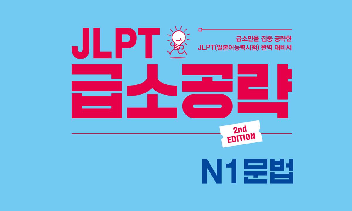 JLPT 급소공략 일본어능력시험 기출 N1 문법 (2)